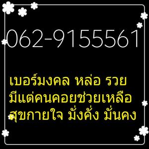 (ขายแล้ว) 062-9155561 เบอร์มงคล เบอร์มหาโชค อ.เจ๋ง ยูกาล่า