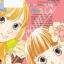 ครอบครัวนี้มีรัก Kazoku Switch เล่ม 3 สินค้าเข้าร้านวันเสาร์ที่ 26/8/60 thumbnail 2