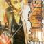 แก๊งชุดดำนิจิมารุ ภาค 2 เล่ม 5 สินค้าเข้าร้านวันศุกร์ที่ 11/8/60 thumbnail 1