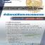 [NEW]แนวข้อสอบนักตรวจสอบความปลอดภัยด้านการบิน สำนักงานปลัดกระทรวงคมนาคม Line:topsheet1 thumbnail 1