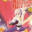 ซันชิโร่ นักสู้คอมพิวเตอร์ Juohmaru - Plawres Sanshiro เล่ม 3 สินค้าเข้าร้านวันพุธที่ 16/8/60