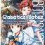 Robotics;Notes เล่ม 2 thumbnail 1
