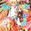 สาวน้อยกับเทพสุดเฟี้ยว เล่ม 8 (จบ) สินค้าเข้าร้านวันพุธที่ 8/3/60 thumbnail 1