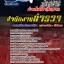 [NEW]แนวข้อสอบช่างไฟฟ้าสื่อสาร สำนักงานตำรวจแห่งชาติ Line-topsheet1 thumbnail 1