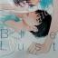 Blue Lust บลูลัสท์ เล่ม 2 สินค้าเข้าร้าน 23/11/59