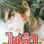 ไซอิ๋ว เดชคัมภีร์พิสดาร เล่ม 23 สินค้าเข้าร้านวันจันทร์ที่ 31/7/60 thumbnail 1