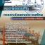 สรุปแนวข้อสอบช่างเทคนิค (ช่างซ่อมเครื่องยนต์อาวุโส) การท่าเรือแห่งประเทศไทย