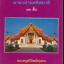 อานาปานสติสมาธิ ๑๖ ขั้น พระครูศรีกิตติสุนทร thumbnail 1