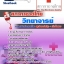 [NEW]แนวข้อสอบวิทยาจารย์ สภากาชาดไทย thumbnail 1