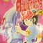 ซันชิโร่ นักสู้คอมพิวเตอร์ Juohmaru - Plawres Sanshiro เล่ม 4 สินค้าเข้าร้านวันพุธที่ 16/8/60