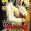 จูหยวนจางจอมจักรพรรดิ เล่ม 94 สินค้าเข้าร้านวันศุกร์ที่ 3/2/60 thumbnail 1