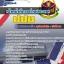 แนวข้อสอบเจ้าหน้าที่การต่างประเทศ ปปช. สำนักงานคณะกรรมการป้องกันและปราบปรามการทุจริตแห่งชาติ อัพเดทใหม่ 2560 thumbnail 1