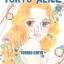 Tokyo Alice โตเกียว อลิซ เล่ม 13 สินค้าเข้าร้าน 21/12/59 thumbnail 1
