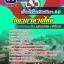[[NEW]]แนวข้อสอบเจ้าหน้าที่โสตทัศนศึกษา3-5 สภากาชาดไทย thumbnail 1
