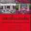 แดงทั้งแผ่นดิน ประชาธิปไตยกับอนาคตสังคมไทย รวมวิวาทครั้งประวัติศาสตร์ thumbnail 1