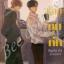 พบรักที่ห้องมุมตึก สินค้าเข้าร้าน 8/4/59 thumbnail 1