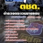 [NEW]แนวข้อสอบตำรวจตระเวนชายแดน(ตชด.) สำนักงานตำรวจแห่งชาติ Line-topsheet1 thumbnail 1