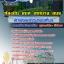 แนวข้อสอบนักพัฒนาการท่องเที่ยว ท้องถิ่น อบต เทศบาล อบจ thumbnail 1