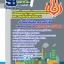 สรุปแนวข้อสอบเจ้าหน้าที่บริหารงานทั่วไป (พพ.)กรมพัฒนาพลังงานทดแทนและอนุรักษ์พลังงาน