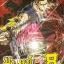 มนุษย์ทองคำคนที่ 8 ภาค ชุมมังกรซ่อนพยัคฆ์ เล่ม 1 สินค้าเข้าร้านวันเสาร์ที่ 15/7/60 thumbnail 1