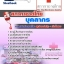 [[NEW]]แนวข้อสอบบุคลากร สภากาชาดไทย thumbnail 1