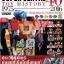SUPER SENTAI TOY HISTORY 40 1975 - 2016 สินค้าเข้าร้านวันพุธที่ 19/7/60 thumbnail 1