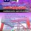 แนวข้อสอบพนักงานธุรการ กรมการค้าต่างประเทศ อัพเดทใหม่ 2560 thumbnail 1