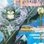 Dragon Quest - EMBLEM OF ROTO ~พลิกตำนานดาบอภินิหาร~ เล่ม 10 สินค้าเข้าร้านวันพุธที่ 5/7/60