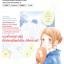 P TO JK ป่วนหัวใจนายโปลิศ เล่ม 6 สินค้าเข้าร้านวันเสาร์ที่ 25/3/60 thumbnail 2