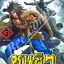 ชุนชิว ยอดยุทธ์แดนทมิฬ เล่ม 3 สินค้าเข้าร้านวันพุธที่ 19/7/60 thumbnail 1