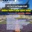 ((สรุป))แนวข้อสอบนักวิชาการเงินและบัญชี พนักงานมหาวิทยาลัยราชภัฏ