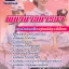 [NEW]แนวข้อสอบพยาบาลตำรวจ สำนักงานตำรวจแห่งชาติ Line-topsheet1 thumbnail 1