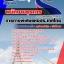 """NEW""แนวข้อสอบพนักงานธุรการ การทางพิเศษแห่งประเทศไทย กทพ. thumbnail 1"