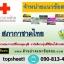 [[NEW]]แนวข้อสอบนักวิทยาศาสตร์การแพทย์ สภากาชาดไทย thumbnail 1