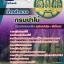 แนวข้อสอบช่างสำรวจ กรมป่าไม้ NEW 2560 thumbnail 1