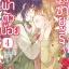 นางฟ้าตัวน้อยของคุณซายูริ เล่ม 4 (จบ) สินค้าเข้าร้านวันศุกร์ที่11/8/60
