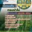 แนวข้อสอบช่างเทคนิค กรมป่าไม้ NEW 2560 thumbnail 1