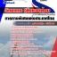 """NEW""แนวข้อสอบวิทยากร(สิ่งแวดล้อม) การทางพิเศษแห่งประเทศไทย thumbnail 1"