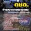 แนวข้อสอบตำรวจตระเวนชายแดน (บช.ตชด.) 2560 thumbnail 1