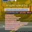 {NEW}แนวข้อสอบพนักงานขับรถและควบคุมเครื่องจักร กรมทางหลวง thumbnail 1