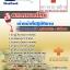 [[NEW]]แนวข้อสอบเจ้าหน้าที่ปฏิบัติงาน สภากาชาดไทย thumbnail 1
