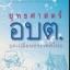 ยุทธศาสตร์ อบต. จุดเปลี่ยนประเทศไทย thumbnail 1