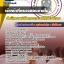 สรุปแนวข้อสอบเจ้าหน้าที่ตรวจสอบภายใน สำนักงานปลัดกระทรวงศึกษาธิการ