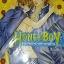 Honey Boy เล่ม1 ป่วนรักทะลวงใจผู้ชายสายหวาน สินค้าเข้าร้าน13/1/59