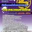 สรุปแนวข้อสอบนักวิเคราะห์นโยบายและแผน กระทรวงมหาดไทย