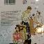 รักข้างเดียวของเจ้าลูกเจี๊ยบกับนักวาดโดจิน สินค้าเข้าร้าน 8/6/59 thumbnail 2