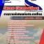 """""""NEW""""แนวข้อสอบวิศวกร(วิศวกรรมโยธา) การทางพิเศษแห่งประเทศไทย กทพ. thumbnail 1"""