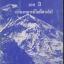 100 ปี ท่านอาจารย์โยคีฮาเล็ป หนังสือชีวประวัติ thumbnail 1