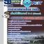 แนวข้อสอบเจ้าหน้าที่วิเคราะห์ 3-4 (นิติศาสตร์) ทอท. AOTบริษัท ท่าอากาศยานไทย อัพเดทใหม่ 2560 thumbnail 1