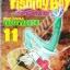 Fishing Boy เจ้าหนูสิงห์นักตก เล่ม 11 สินค้าเข้าร้านวันศุกร์ที่ 10/2/60